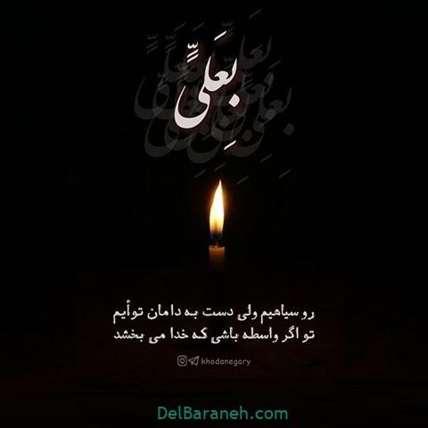 نوشته شب قدر 30