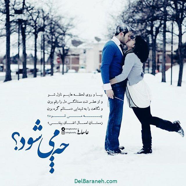 نوشته عاشقانه 34