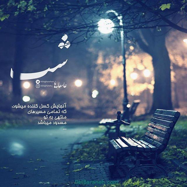 نوشته عاشقانه 38