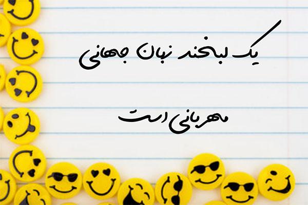 نوشته مهربانی 10