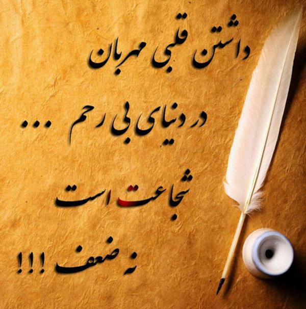 نوشته مهربانی 13