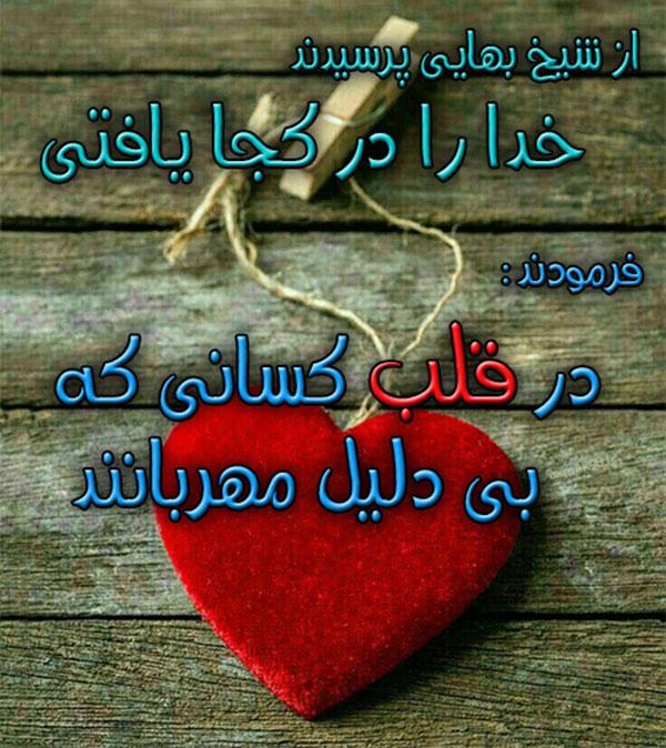 نوشته مهربانی 2
