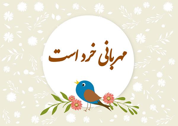 نوشته مهربانی 6