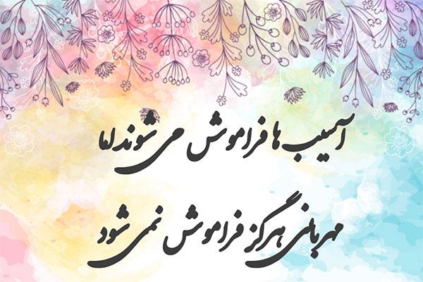 نوشته مهربانی 7