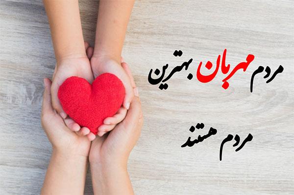 نوشته مهربانی 8