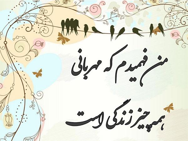 نوشته مهربانی 9