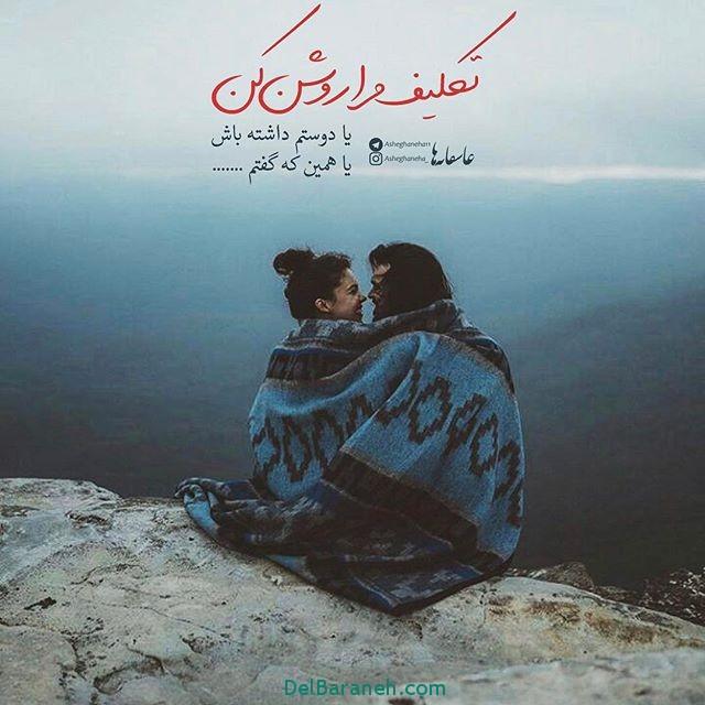 تصویر از عکس نوشته عاشقانه اینستاگرام + جملات عاشقانه مخصوص کپشن