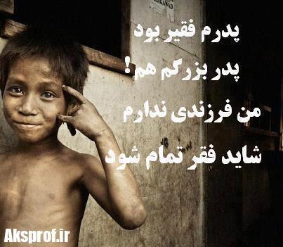 نوشته های فقر و نداری و بدبختی 6