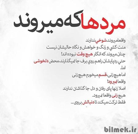 نوشته پروفایل فاز سنگین 8