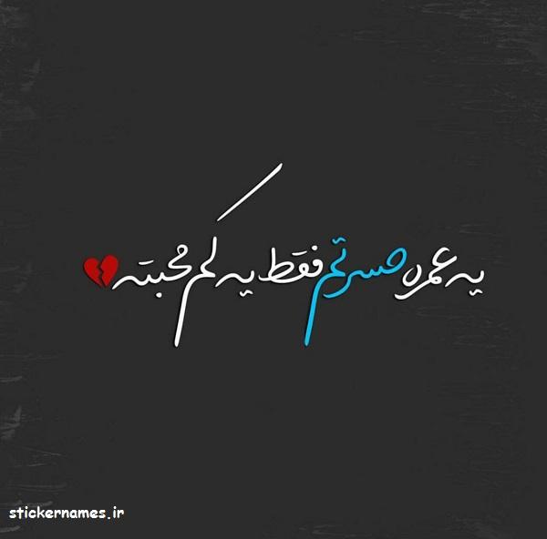 نوشته کمبود محبت