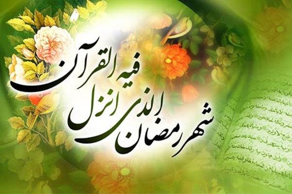 پروفایل ماه رمضان 2