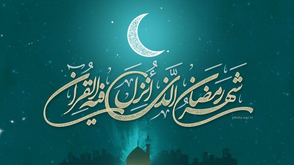 پروفایل ماه رمضان 7 1024x576 1 scaled