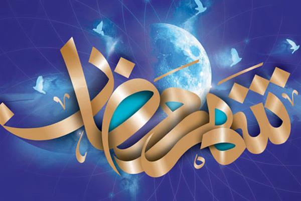 پروفایل ماه رمضان 9