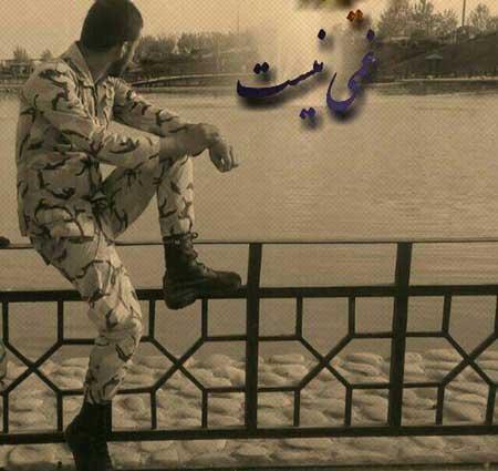 پروفایل و عکس نوشته سربازی 15