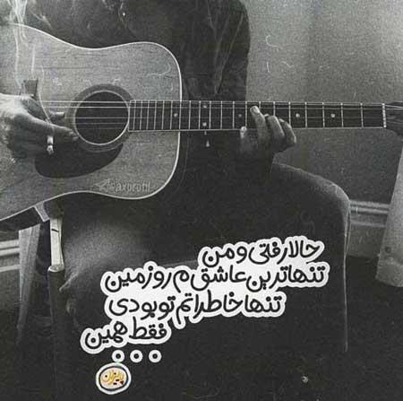 پروفایل و عکس نوشته گیتار 14