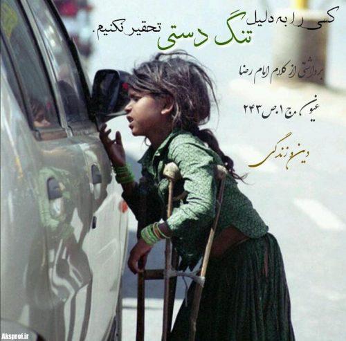 های فقر و نداری و بدبختی 7 e1554731280745