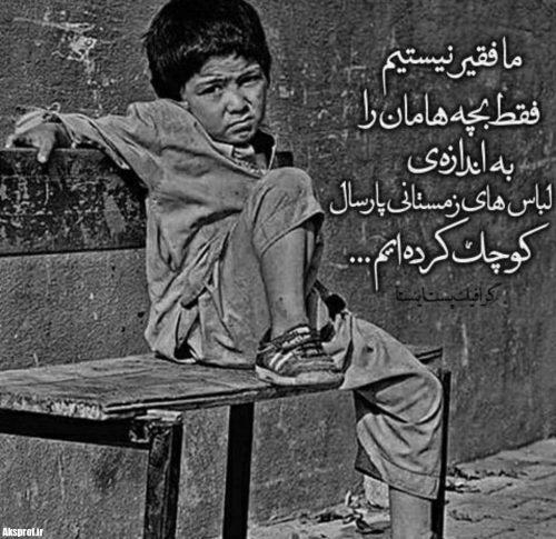 های فقر و نداری و بدبختی 8 e1554731268931