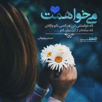 عکس نوشته عاشقانه عاطفی + اشعار عاشقانه زیبا
