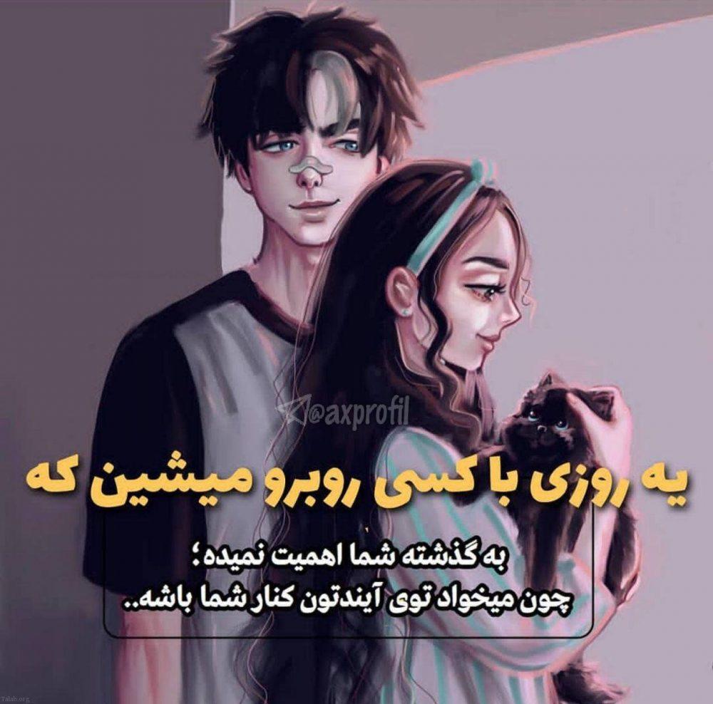 تصویر از عکس نوشته لحظه دیدار + جملات عاشقانه احساسی