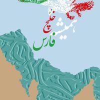 عکی نوشته روز ملی خلیج فارس + متن تبریک روز خلیج فارس