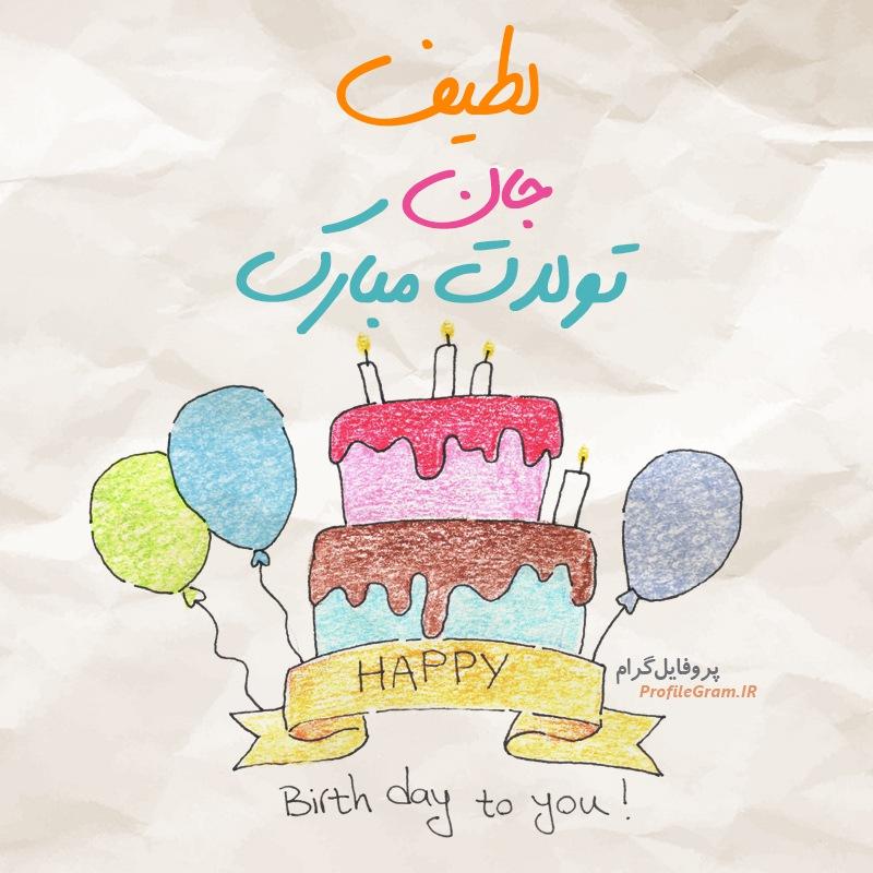 تصویر از عکس نوشته لطیف تولدت مبارک + جملات تبریک تولد