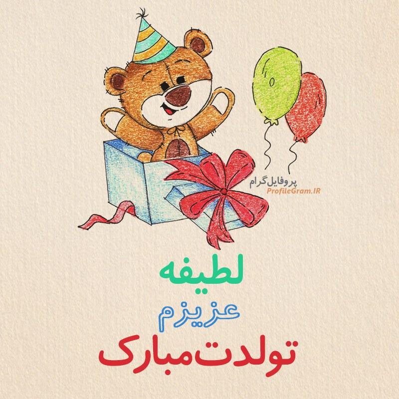 تصویر از عکس نوشته لطیفه تولدت مبارک + جملات تبریک تولد