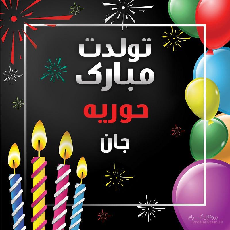 تصویر از عکس نوشته حوریه تولدت مبارک + جملات تبریک تولد