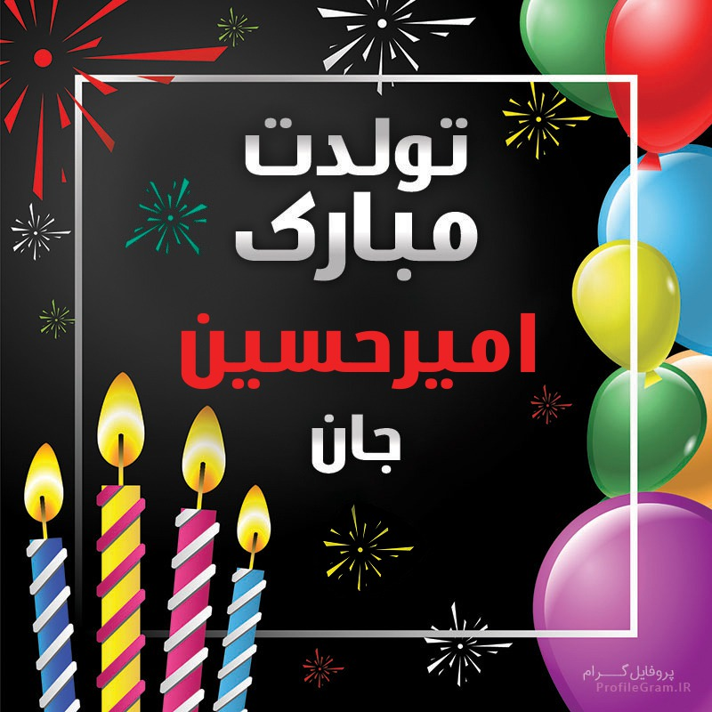 تصویر از عکس نوشته امیرحسین تولدت مبارک + جملات تبریک تولد