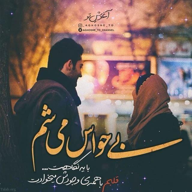 تصویر از عکس نوشته عاشقانه دونفره + جملات عاشقانه زیبا