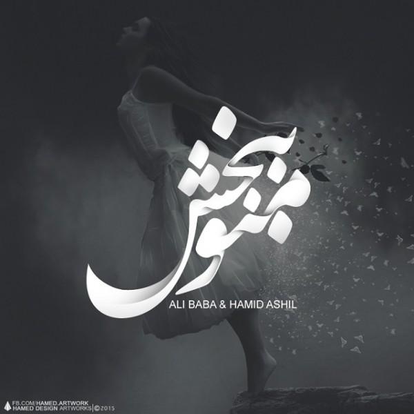 Ali Baba Ft Hamid Ashil Mano Bebakhsh 600x600 1