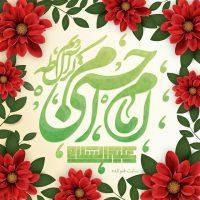 عکس نوشته امام حسنی ام + جملات تبریک میلاد امام حسن