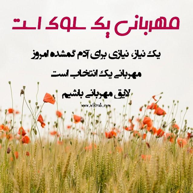 تصویر از عکس نوشته مهربان بودن + جملات محبت و مهر