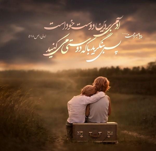 mohabbat photo 8