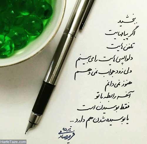 profile bebakhshid 11