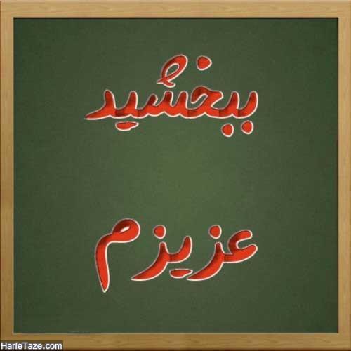profile bebakhshid 3