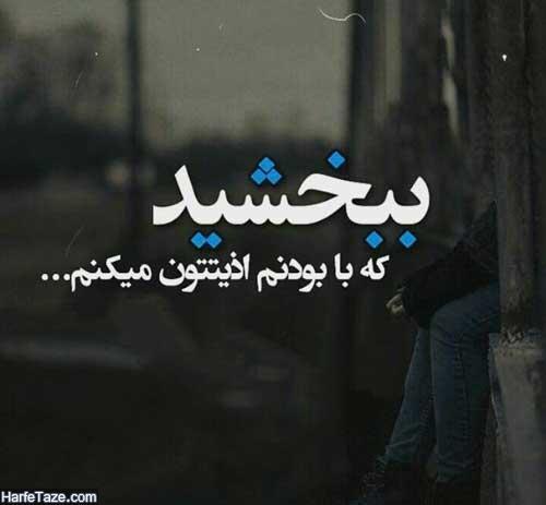 profile bebakhshid 7