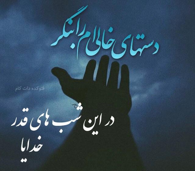 shabeghadr khodaya photokade 3