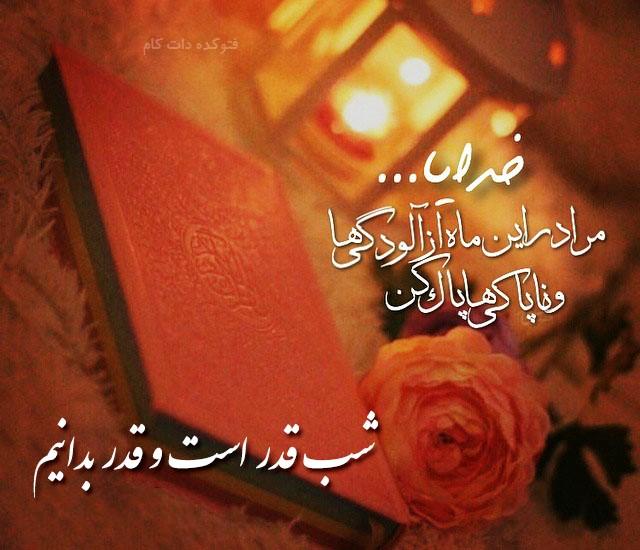 shabeghadr khodaya photokade 4