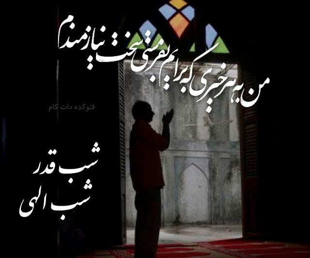 shabeghadr khodaya photokade 5