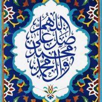 عکس نوشته ختم صلوات + جملاتی در مورد خواص صلوات