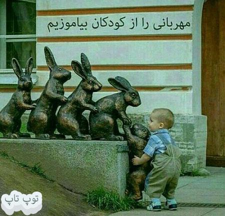 toptoop.irعکس نوشته های مهربانی