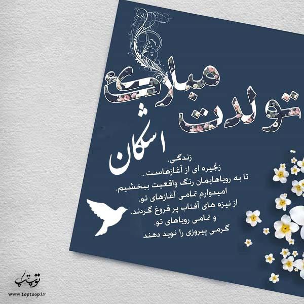 تصویر از عکس نوشته اشکان تولدت مبارک + متن تبریک تولد زیبا