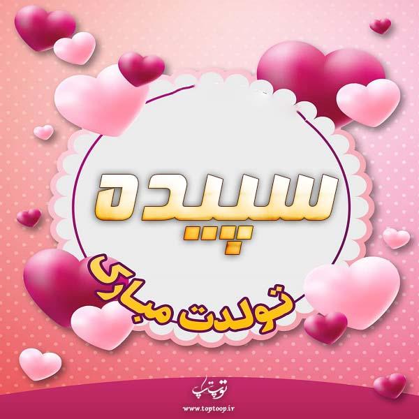 تصویر از عکس نوشته سپیده تولدت مبارک + متن تبریک تولد