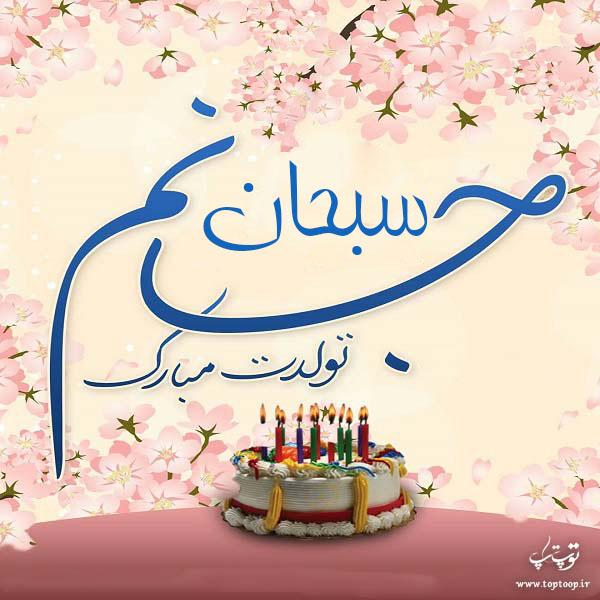 تصویر از عکس نوشته سبحان تولدت مبارک + جملات تبریک تولد