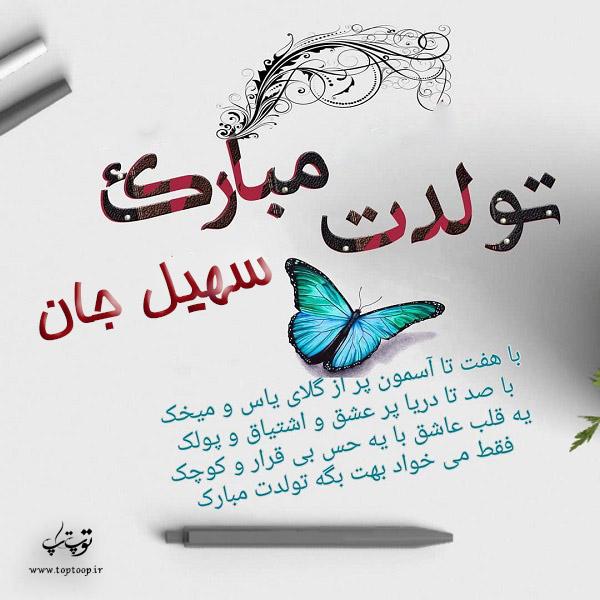 تصویر از عکس نوشته سهیل تولدت مبارک + متن تبریک تولد زیبا
