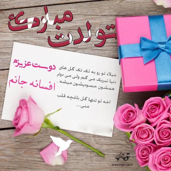 تصویر از عکس نوشته افسانه تولدت مبارک + متن تبریک تولد