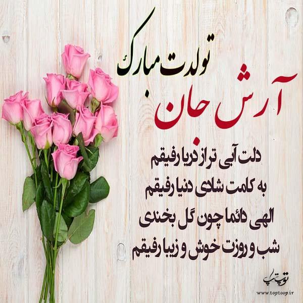 تصویر از عکس نوشته آرش تولدت مبارک + جملات تبریک تولد