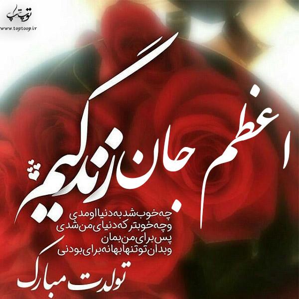تصویر از عکس نوشته اعظم تولدت مبارک + جملات تبریک تولد خاص