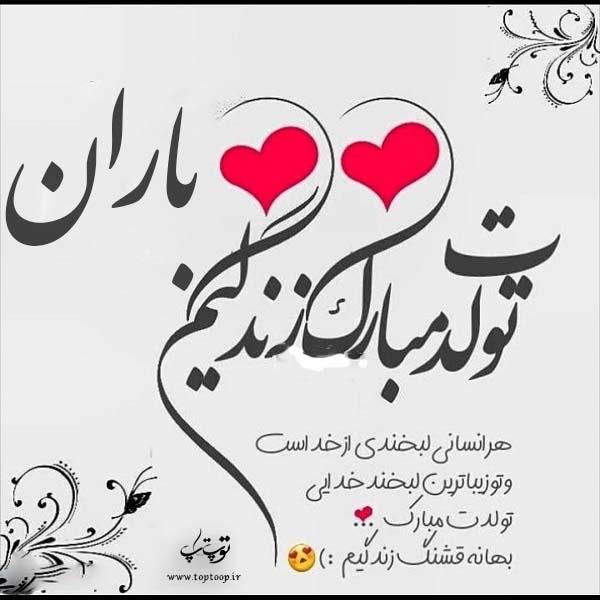 تصویر از عکس نوشته باران تولدت مبارک + متن تبریک تولد