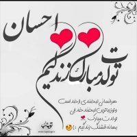 عکس نوشته احسان تولدت مبارک + جملات تبریک تولد زیبا